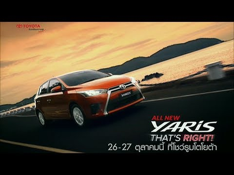 ALL NEW YARIS - โฆษณาโตโยต้า ยาริส : TVC