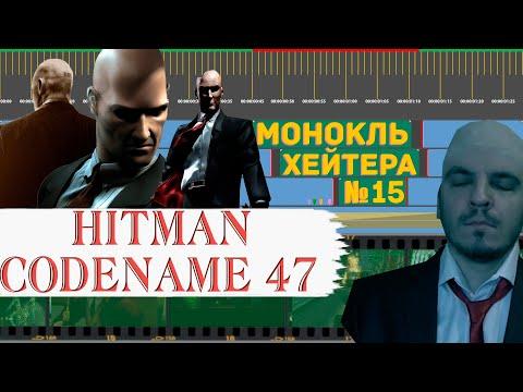 Разбор HITMAN: Codename 47 (История серии) [Монокль Хэйтера]