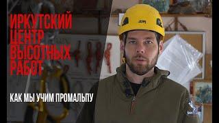 Иркутский Центр Высотных Работ, как мы учим промышленному альпинизму. Полигон, методика обучения.