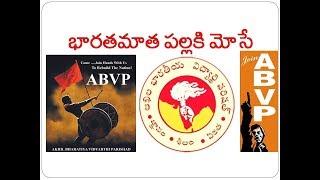 Bharata Mata Pallaki Mose | భారతమాత పల్లకి మోసే | ABVP Song in telugu