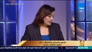 """نائبة وزير الزراعة: ارتفاع أسعار الدواجن لتفضيل المصريين شرائها """"طازجة"""""""