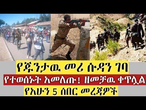 ሰበር ዜና!  የጁንታዉ መሪ ሱዳን ገባ   የተወሰኑት አመለጡ! ዘመቻዉ ቀጥሏል   5 ሰበር መረጃዎች   Ethiopia