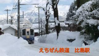 雪のえちぜん鉄道(No4) 比島駅