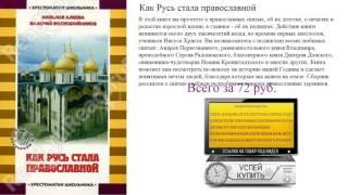 Как Русь стала православной Обзор книги