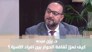 د.  يزن عبده - كيف نعزز ثقافة الحوار بين افراد الاسرة ؟
