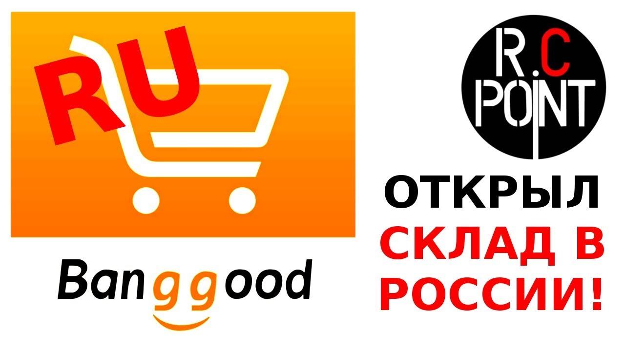 Российский склад banggood открыт!