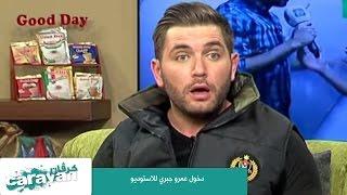 كرفان - أصحاب كرفان - دخول عمرو جبري للاستوديو