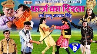 कृष्ण भान सिंह की नौटंकी - फर्ज़ का रिश्ता (भाग - 8) - Bhojpuri New Nautanki 2019