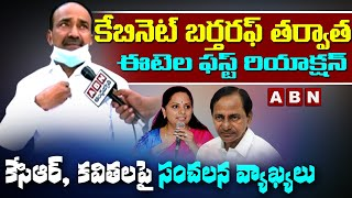 Etela Rajender First Reaction After Removed From KCR's Cabinet | Exclusive Face to Face | ABN