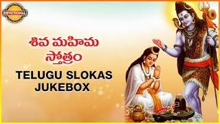 Shiva Mahima Stothram | Lord Shiva Telugu Songs Jukebox | Sivastakam | DevotionalTV