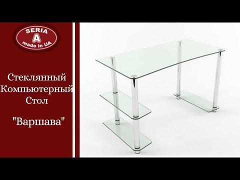Стеклянный компьютерный стол Варшава