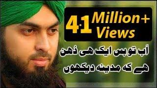 Ab To Bus Aik Hi Dhun Hai ke Madina dekhon | Faraz Attari Qadri | New Naat