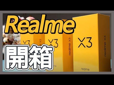 【台中手機館】Realme X3【8+128G】評測 開箱 四曲面 高通驍龍 855+ 20混合變焦 規格 價格 空機價