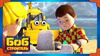 Боб строитель   Конкурс песчаных скульптур - новый сезон 19   1 час сборник   мультфильм для детей