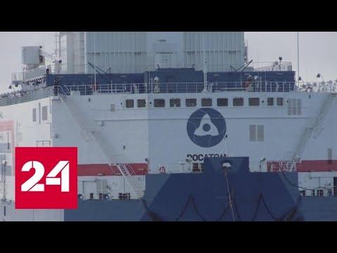 Ледовый путь: плавучая АЭС вышла в Баренцево море - Россия 24