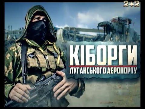 Кіборги Луганського аеропорту.