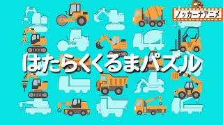 【重機いろいろ】はたらくくるまパズル できるかな?知育【赤ちゃん・子供向けアニメ】Heavy machinery puzzle  for kids