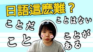 【日語文法教學】 句子常出現的 「こと」 有那幾種意思? 部分總結! 日語例句一看就懂 | Japanese Learning | TAMA CHANN