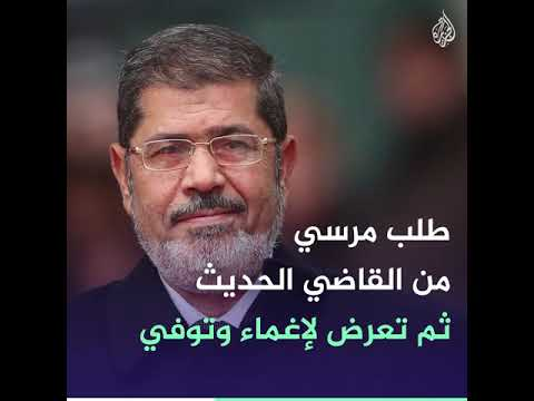 ????محمد مرسي أول رئيس منتخب ديمقراطيا في تاريخ مصر يتوفى داخل المحكمة بعد 6 سنوات من اعتقاله  - نشر قبل 3 ساعة