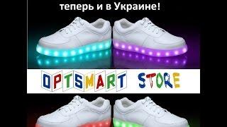 Светящиеся кроссовки Обзор LED Fashion купить в Украине 3(, 2015-06-16T10:51:36.000Z)