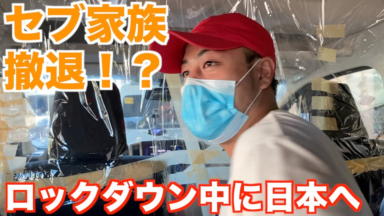 【前途多難!】ロックダウン中のセブ島から日本へ帰ることはできるのか?『前編』