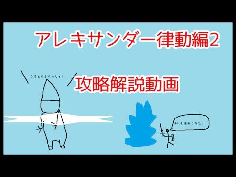 FF14 アレキサンダー律動編2 攻略解説動画