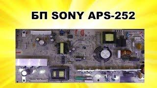 Ремонт блоку живлення APS-252. ТВ SONY KLV-32BX300.