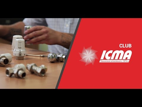 Обзор. Термостатические вентили ICMA.