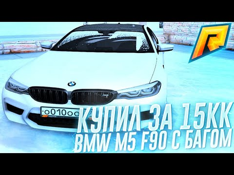 ОТДАЛ 15 МИЛЛИОНОВ ЗА НОВУЮ BMW M5 F90 С БАГОМ НА RADMIR RP 07 & CRMP
