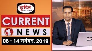 Current News Bulletin for IAS/PCS - (08th -14th November, 2019)