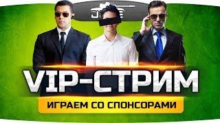 VIP-СТРИМ ● Общаемся и играем вместе с подписчиками