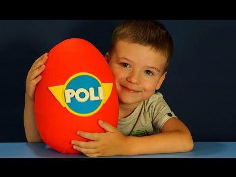 Огромное Яйцо с игрушками Робокар Поли. Огромный Киндер Сюрприз. Giant Surprise Egg made of Play Doh