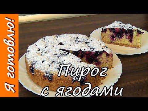 🥧 Как сделать пирог с замороженными ягодами в мультиварке. Я готовлю