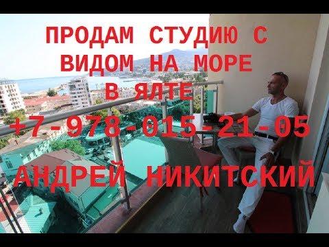 Купить квартиру в Ялте. Продам квартиру у набережной... +7-978-015-21-05 Андрей Никитский