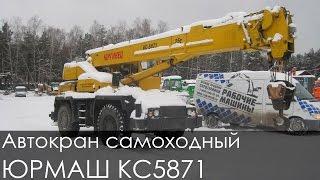 видео Самоходный кран КС-5671-1
