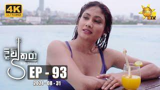 Divithura - දිවිතුරා | Episode 93 | 2021-08-31 Thumbnail