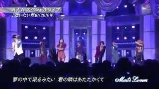 AAA 逢いたい理由 from Music Lovers 2011/12/25 2015/3/15 Thanks for ...