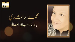 mohamed roshdy ya lelet ma gany el ghaly audio محمد رشدى ليلة ماجانى الغالى