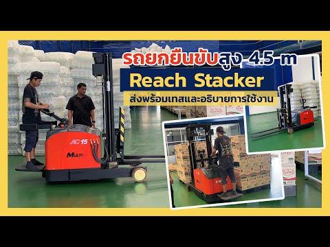 รถยกไฟฟ้า Muti-x รุ่น ยืนขับ Reach Stacker 1.5ตัน ยกสูง 4.5เมตร จัดส่งพร้อมเทสและอธิบายโดยช่างเทคนิค