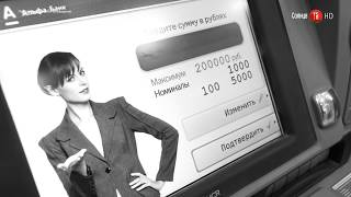 08.06.2017 Южносахалинец снял деньги в банкомате и забыл их забрать