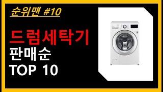 드럼세탁기 TOP 10 - 가 성 비 드럼세탁기 추천 …