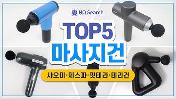 가장 추천하는 마사지건 TOP 5(마사지건 150만원 어치 구매 후 만든 영상)