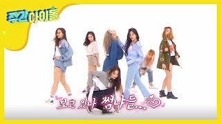 Download Video [Weekly Idol EP.356] DREAM CATCHER's 2x faster ver. K-POP dance MP3 3GP MP4