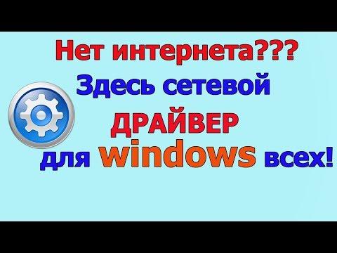 Windows 7 сетевой драйвер | сетевой драйвер для Windows 7,8,10
