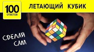 Левитация куба. 3D иллюзия. Летающий куб своими руками(Левитация куба. Оптический обман зрения. Как сделать самому парящий в воздухе кубик и удивить друзей? Эффек..., 2014-11-10T13:21:52.000Z)