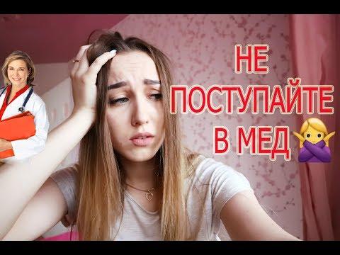 НЕ НУЖНО ПОСТУПАТЬ В МЕДИЦИНСКИЙ !!!