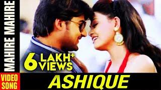 Ashique Odia Movie || Mahire Mahire || Video Song | Sambit Acharya, Komal, Papu Pumpum
