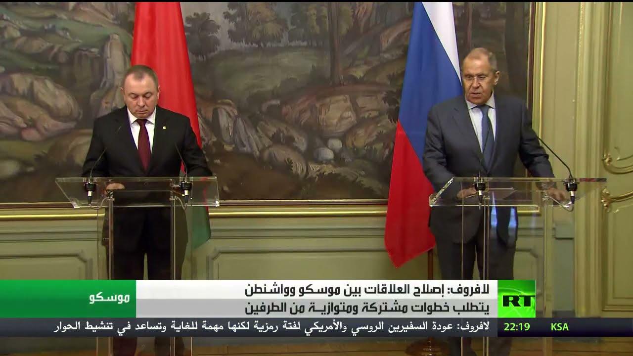 لافروف: إصلاح العلاقات بين موسكو وواشنطن يتطلب خطوات مشتركة ومتوازية من الطرفين  - نشر قبل 2 ساعة