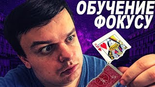 ФОКУС С КАРТАМИ КОТОРЫЙ ОСИЛИТ КАЖДЫЙ // ОБУЧЕНИЕ
