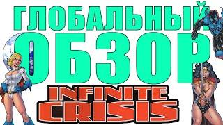 Глобальный обзор - Infinite Crisis